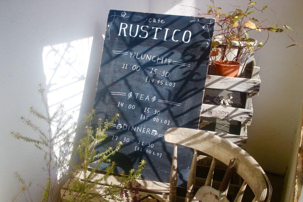 ルスティコ メニュー
