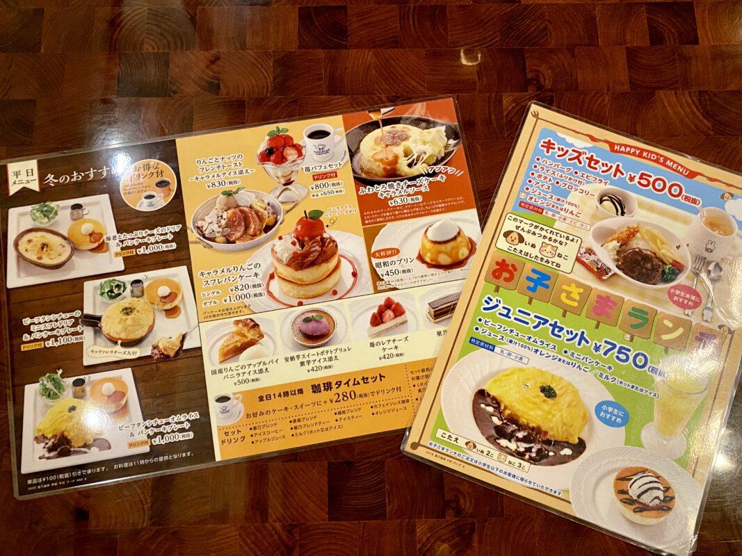 星乃珈琲店 メニュー