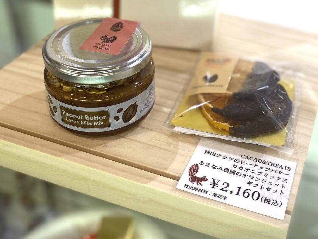 杉山ナッツ・えなみ農園とのコラボ商品