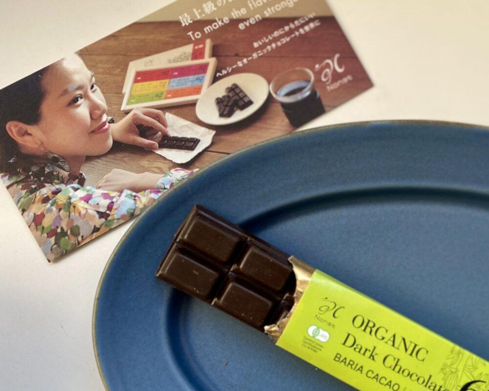 ノネット 抹茶チョコレート