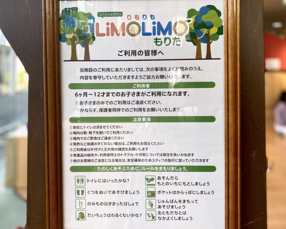 LimoLimoもりた お約束