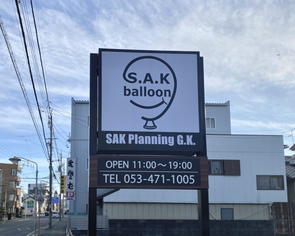 S.A.K balloon 看板