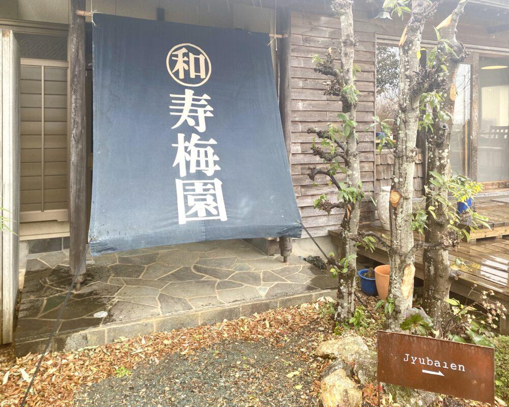 寿梅園 のれん