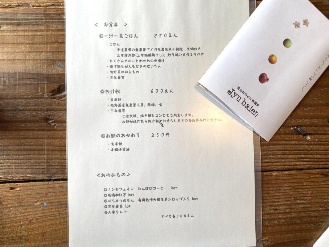 寿梅園 梅のごはん メニュー