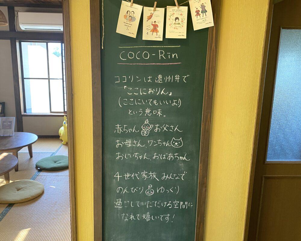 coco-Rin